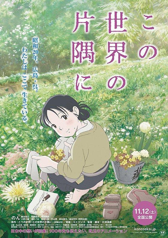 横浜ジャック&ベティ、12/24(土)~「この世界の片隅に」上映決定です!冬休み~お正月にかけての上映となります。ぜひ、