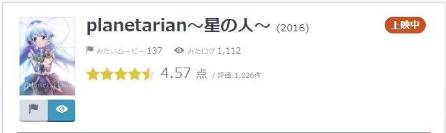 planetarian~星の人~の評価人数1000人越えキタ━━━━(゚∀゚)━━━━!!しかも、点数上がってますよ。#