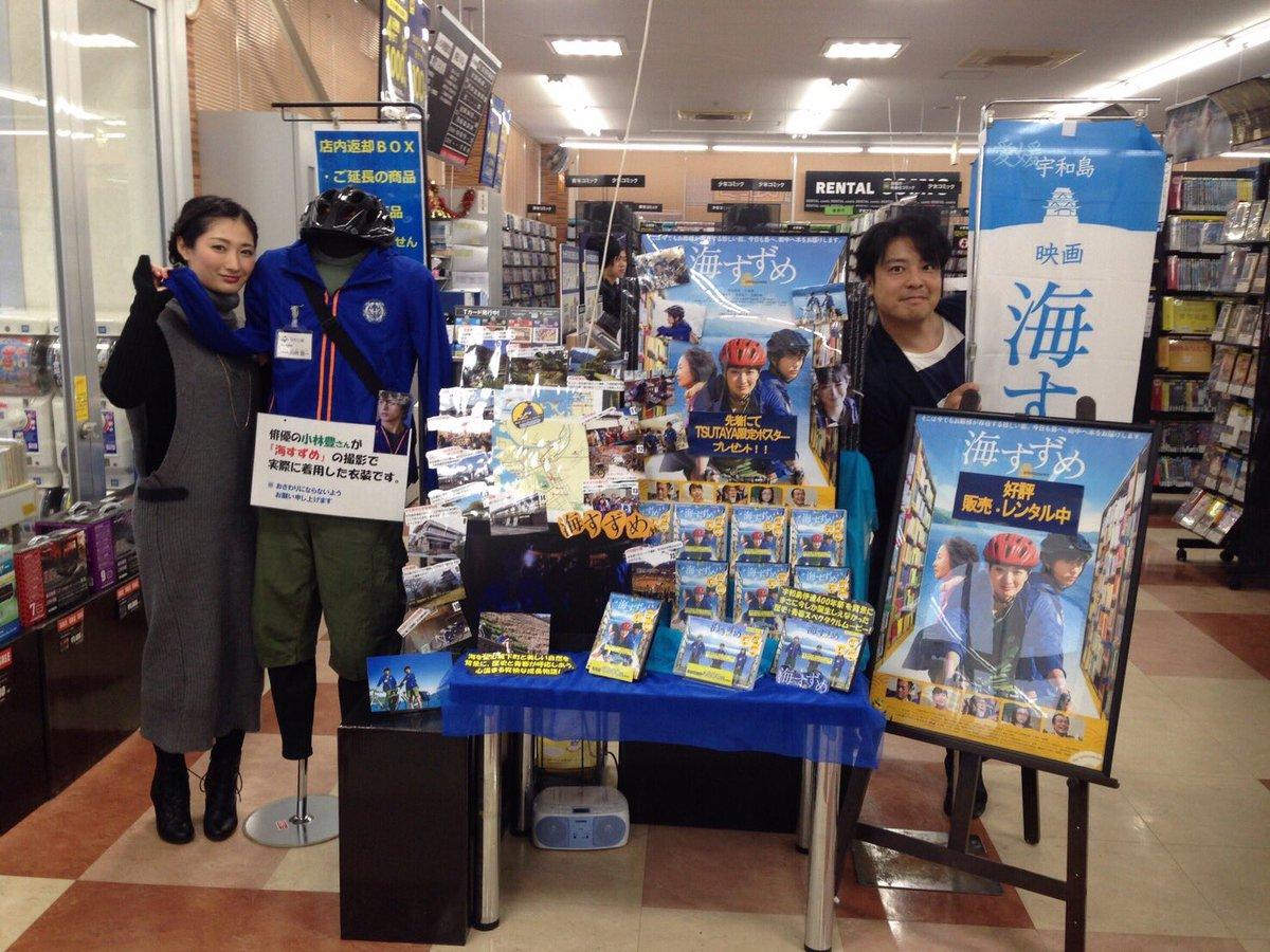 TSUTAYA北宇和島店さんへお邪魔しました!大展開!本当に有難うございます!武田さんの『ワカコ酒』や監督の『瀬戸内海賊