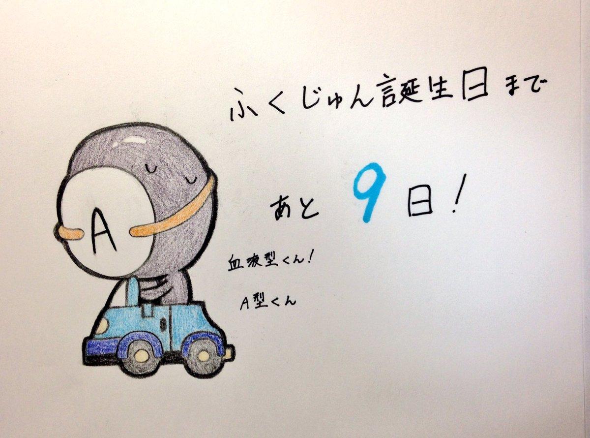 #福山潤生誕祭2016 30分で完成した11/17 血液型くん! A型くん