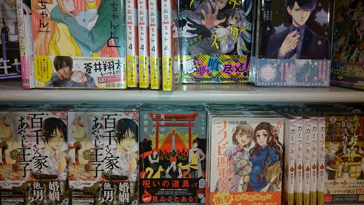 本日KADOKAWAから少女コミック新刊発売「フォルテッシモ5」「ナイトメア・イーター1」「カミツキ5」「シノビ四重奏6