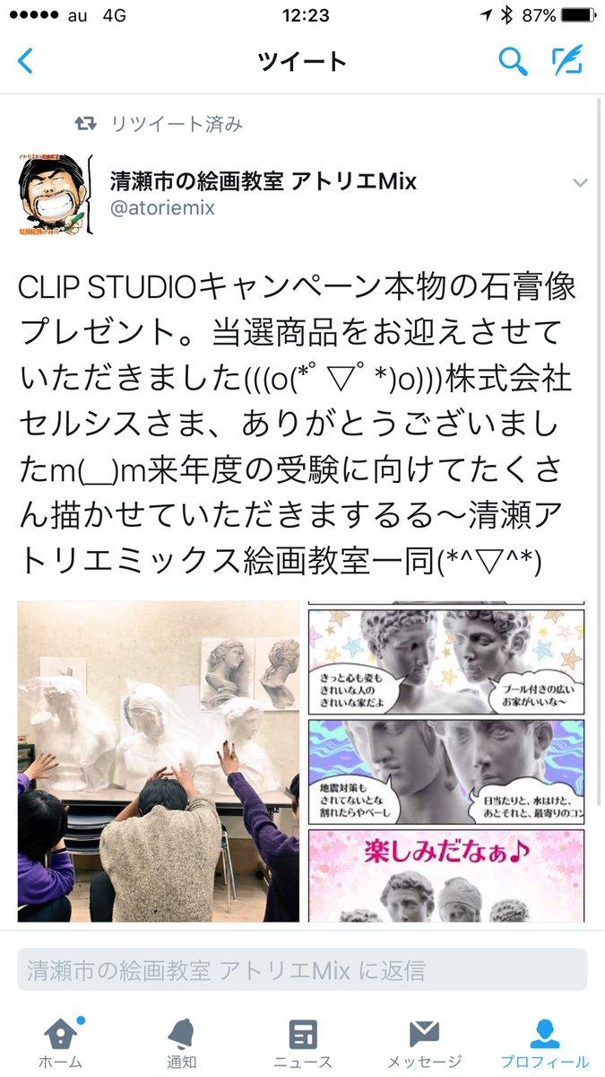 清瀬アトリエミックス絵画教室さま  に石膏ボーイズが到着!おめでとうございます!お喜びいただけてよかったです。「これほん