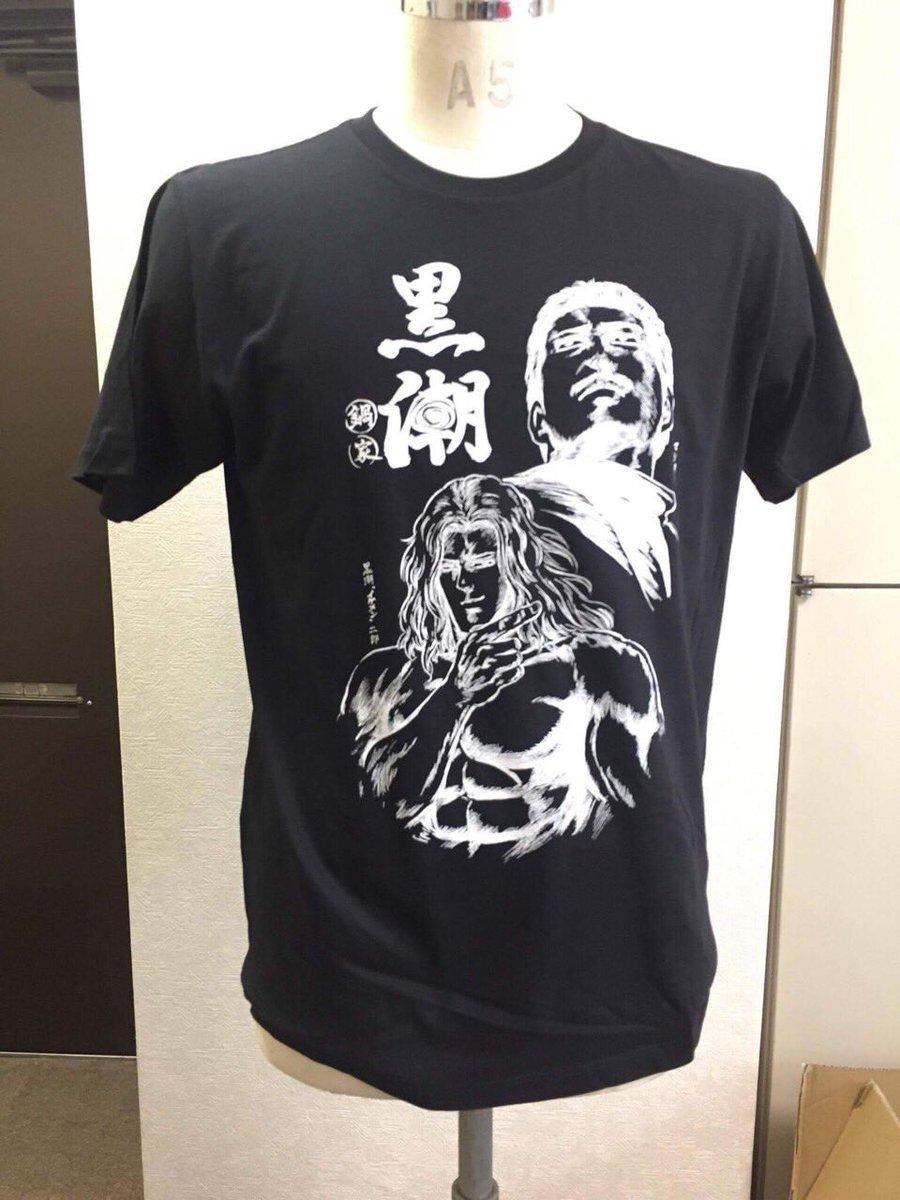 イケメン興行にて発売される限定Tシャツ(80枚)が届きましたので、やっぱり発表させて頂きます!北斗の拳 イチゴ味の作画家