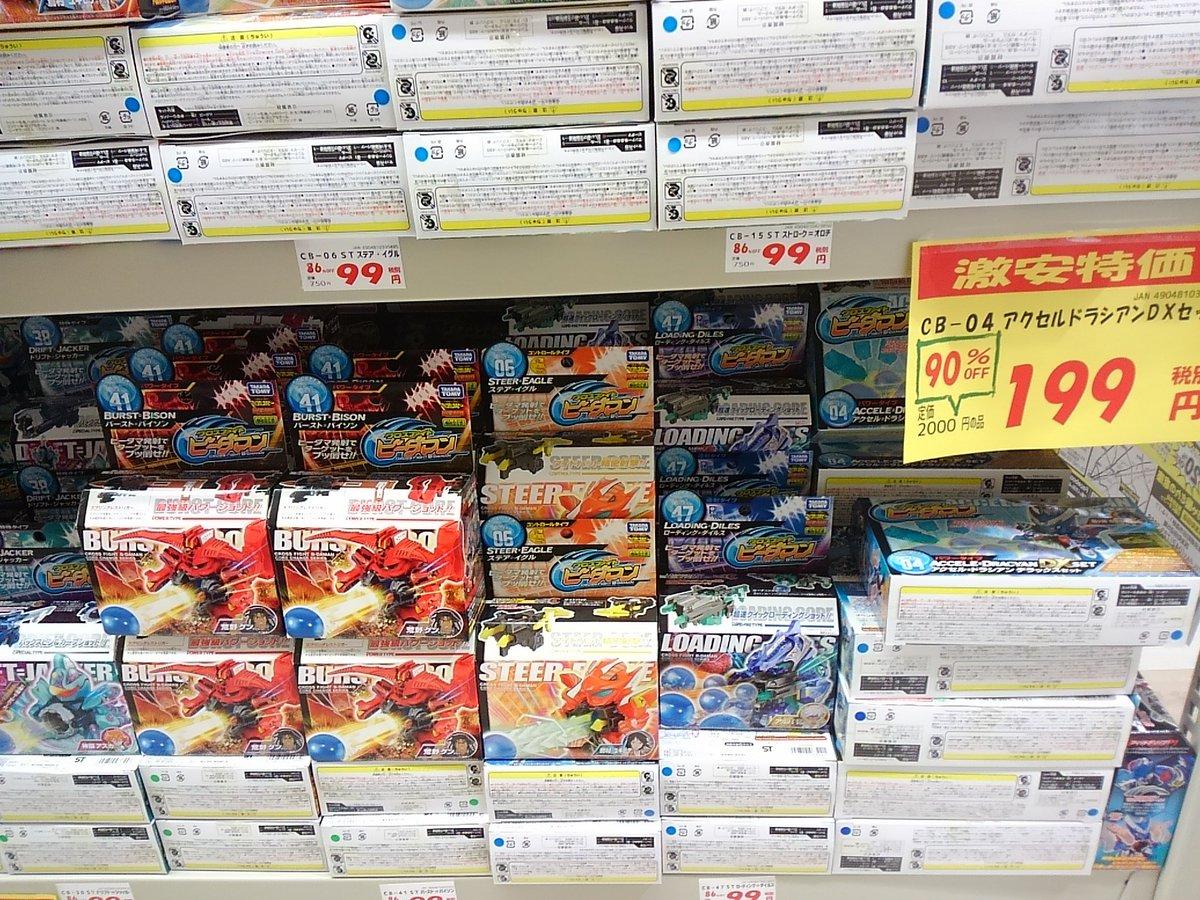 町田のおもちゃ屋さんの倉庫に来てみた初期のやつだけどクロビーがあったのでめぼしいのを確保!#ビーダマン
