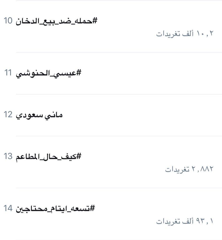 ماني سعودي