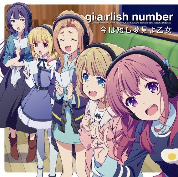 そしていよいよ明日12月7日はEDテーマCD『今は短し夢見よ乙女』の発売日です♪『クースレ』OPテーマ『虹色Sunris