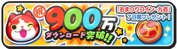 『妖怪ウォッチ ぷにぷに』が900万DLを突破!これを記念して12/7(水)からの7日間、「おまつりコイン・九百」をプレ
