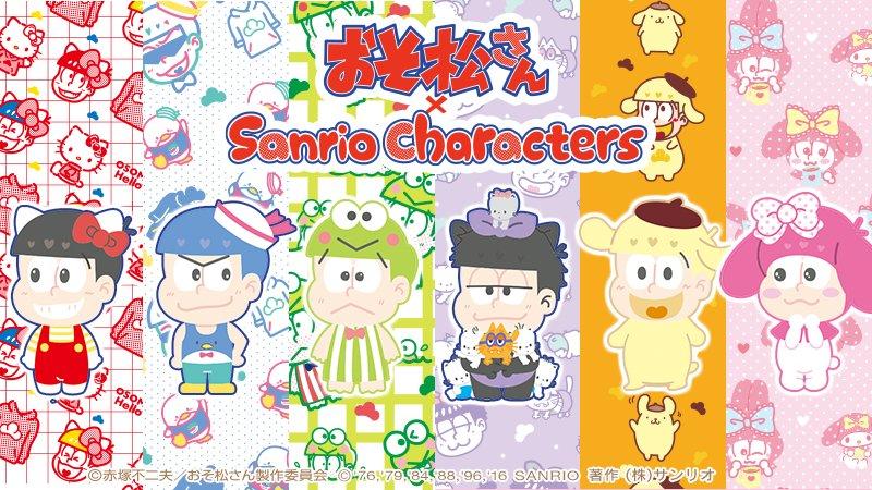 「おそ松さん」とサンリオキャラクターズが夢のコラボ!女の子にモテるサンリオキャラクターズになりたい!6つ子たちが、それぞ