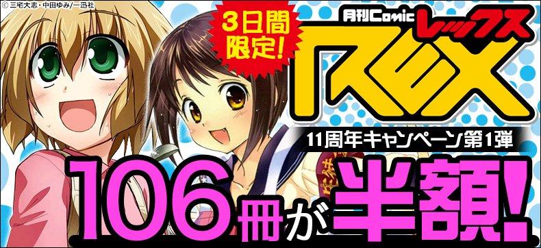 ComicREX11周年キャンペーン!第1弾から100冊以上が半額ッ!『かんなぎ』『ろんぐらいだぁす!』『おくさまが生徒