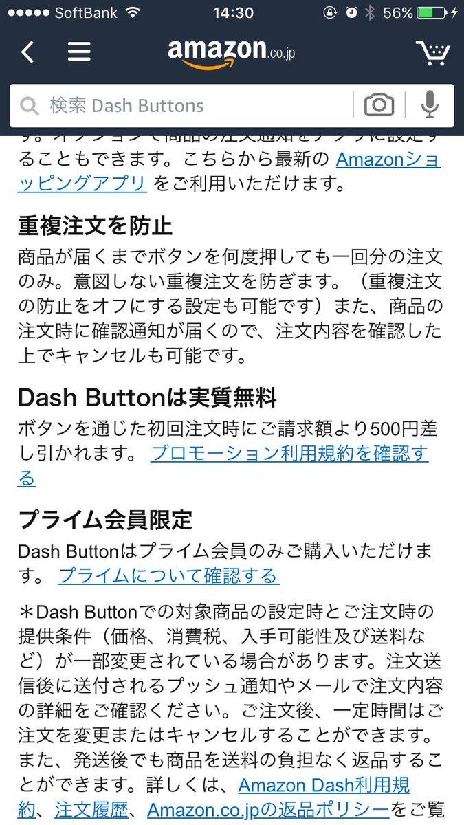 Dash Buttonは実質無料とかアイマス勢みたいな事言ってんなお前…