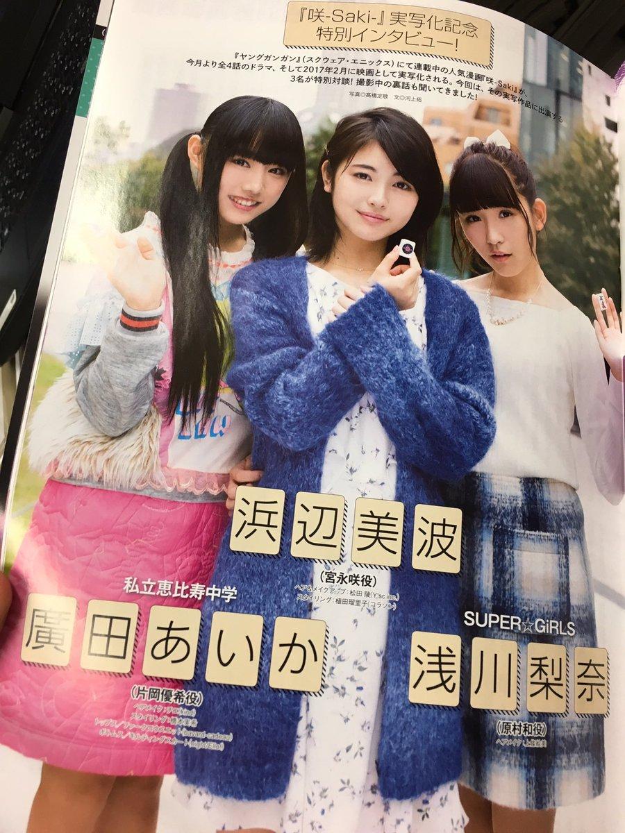 アイドル雑誌「Top Yell」。シレッと「咲-saki-」実写版に出演されるアイドルの皆さんに記念インタビューをしてお