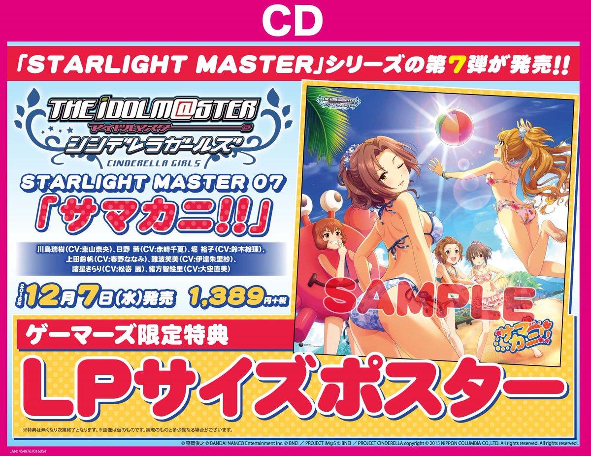 【CD】『THE IDOLM CINDERELLA GIRLS STARLIGHT MASTER07「サマカニ!!」』本