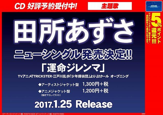 【AV予約情報】田所あずささんのニューシングル!「運命ジレンマ」は好評予約受付中カブ!!こちらは『TRICKSTER -