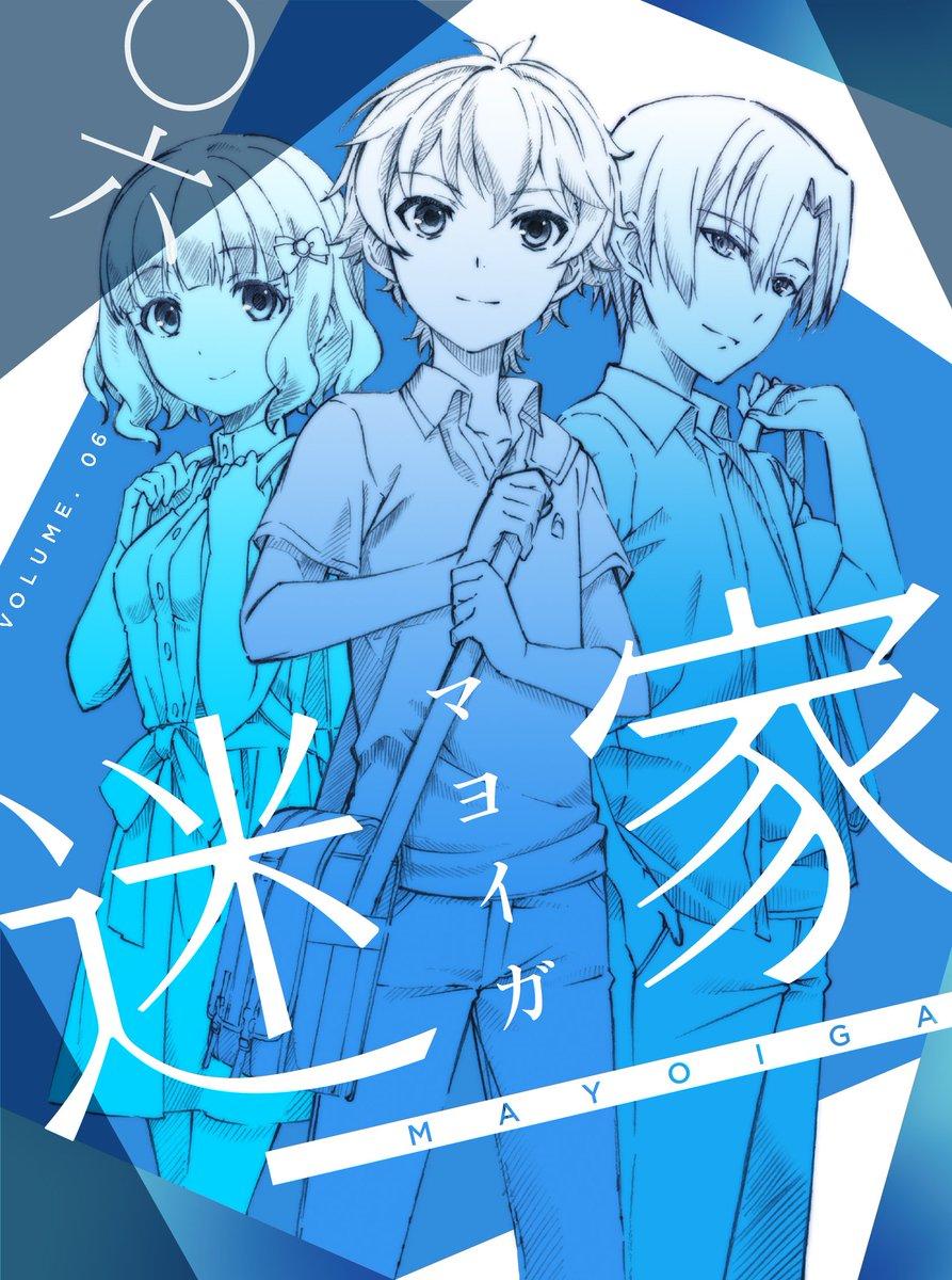 TVアニメ「迷家 -マヨイガ-」BD/DVD最終第6巻は明日12月7日発売! きゃにめでのBD5・6巻連動購入特典は、全
