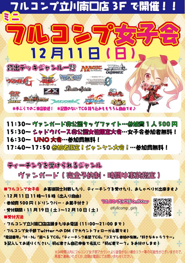 【12月11日開催ミニフルコンプ女子会参加者様のやっているTCG一覧更新!!】ヴァンガード12サイファ4遊戯王3バディ3