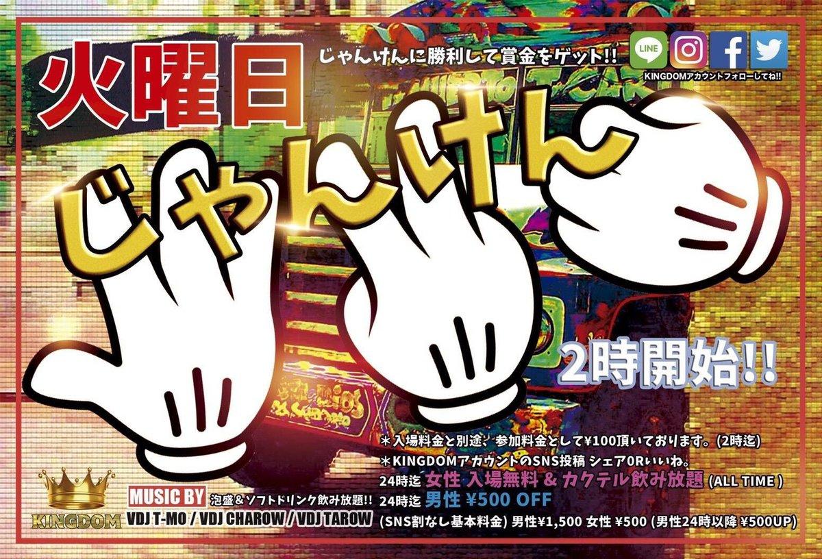 毎週火曜日kingdom(北谷)にてPlay▶︎キャリーオーバー1週目!!!!!!▶︎キングダムのSNSシェア・いいね!