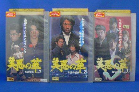 ssv0125 美悪の華 1-3巻セット 2001年 【全巻】【VHS】【中古】【ビデオです】