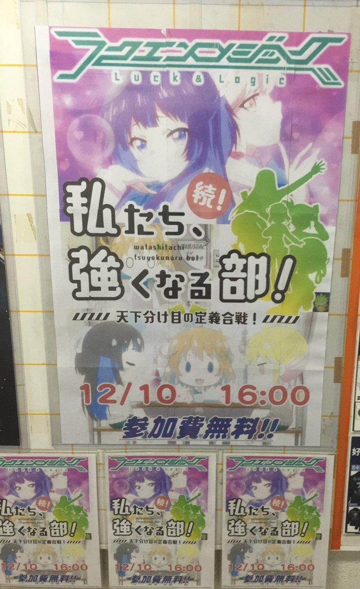続!私たち、強くなる部!を今週末の12月10日に開催‼︎3000円購入の限定物販プロモをゲットしよう! #ラクロジ