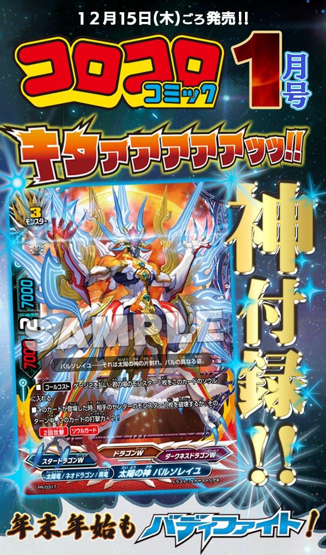 【バディファイト】r コロコロコミック12月号PRカード「太陽の神 バルソレイユ」が公式ツイッターで公開!