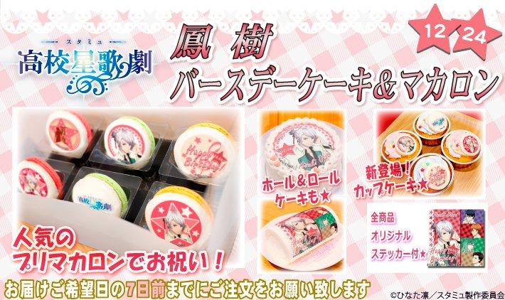 【スタミュ】12月24日は鳳樹くんのお誕生日!鳳先輩バースデーケーキ&マカロンがプリロールHPにて復刻販売を開始しました
