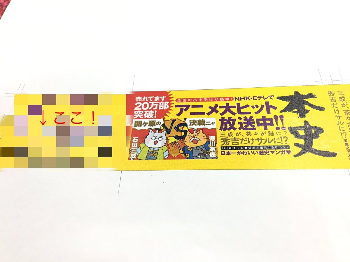 12月16日発売の「ねこねこ日本史」3巻の帯で、最新情報を公開しちゃいます!ここ、ご注目くださーい。 #ねこねこ日本史