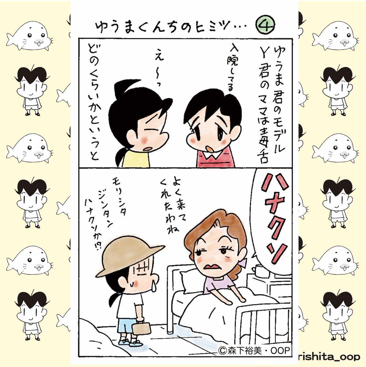 今週のアニメ「少年アシベGO!GO!ゴマちゃん」は、「ゴマちゃん 魚市場へゆく」。お魚大好きなゴマちゃんが魚市場でたいへ