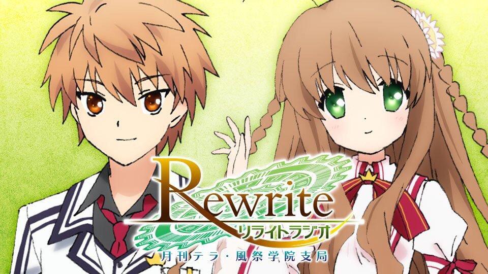 TVアニメ「Rewrite」ラジオ 月刊テラ・風祭学院支局  第18回が響、音泉にて配信中です!ぜひご視聴下さい。