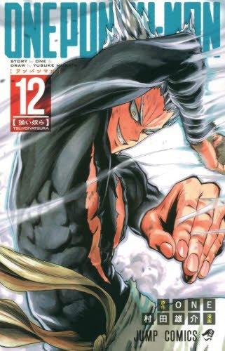 【11月28日~12月4日】週間単行本売り上げランキングTSUTAYA:1位「ワンパンマン」12巻COMIC ZIN:1