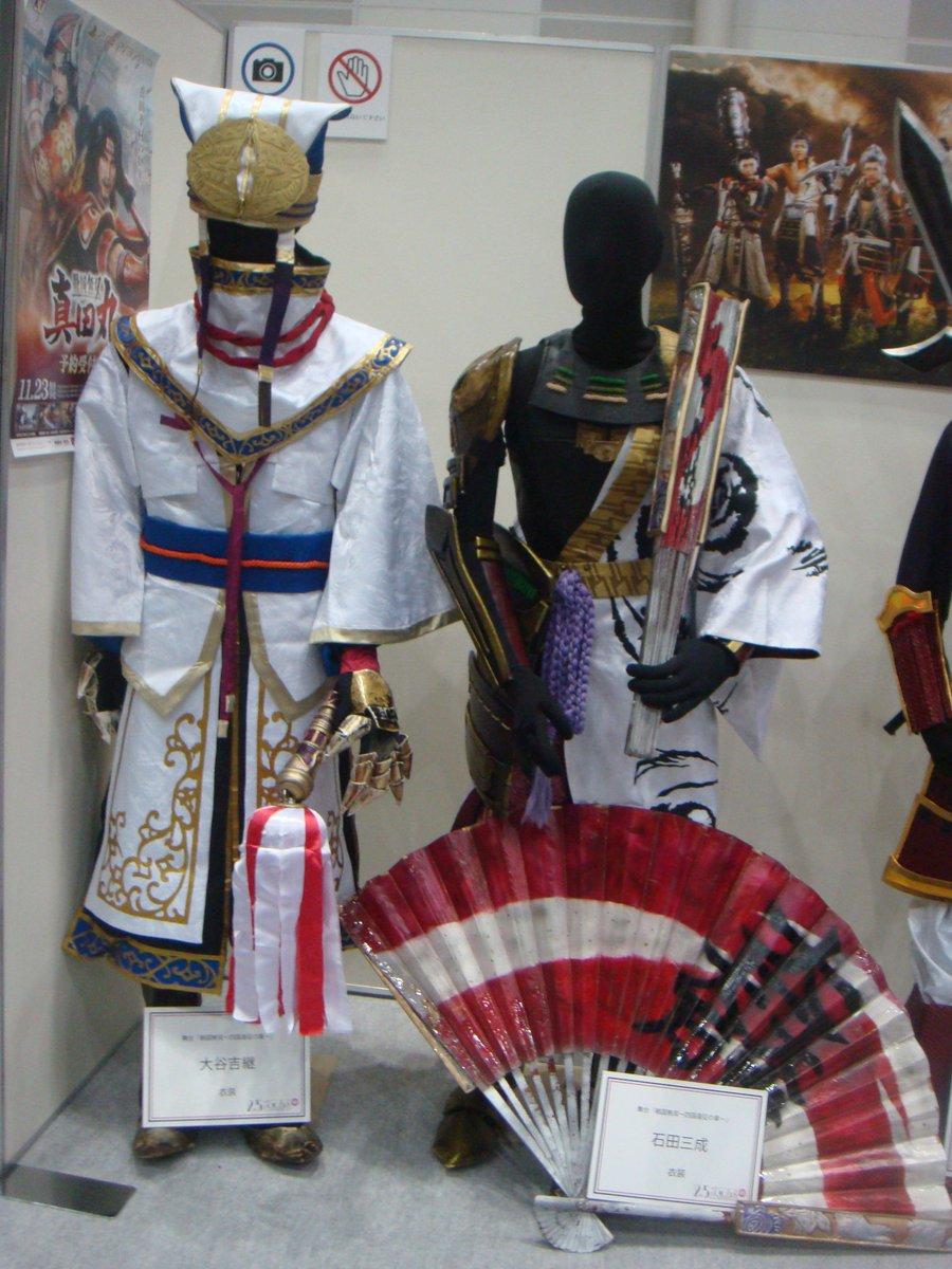 2.5次元フェスに行ってきた。戦国無双の衣装を拝見出来てとても幸せだった。(><)三成様の衣装は一番華麗だな