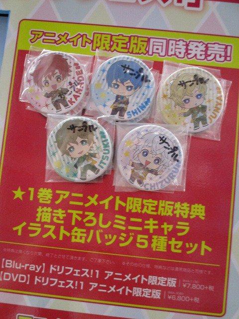 ⇒「ドリフェス!」1巻のBD&DVDのアニメイト限定版には可愛い缶バッジ5個セットがついて好評発売中☆缶バッジのサンプル