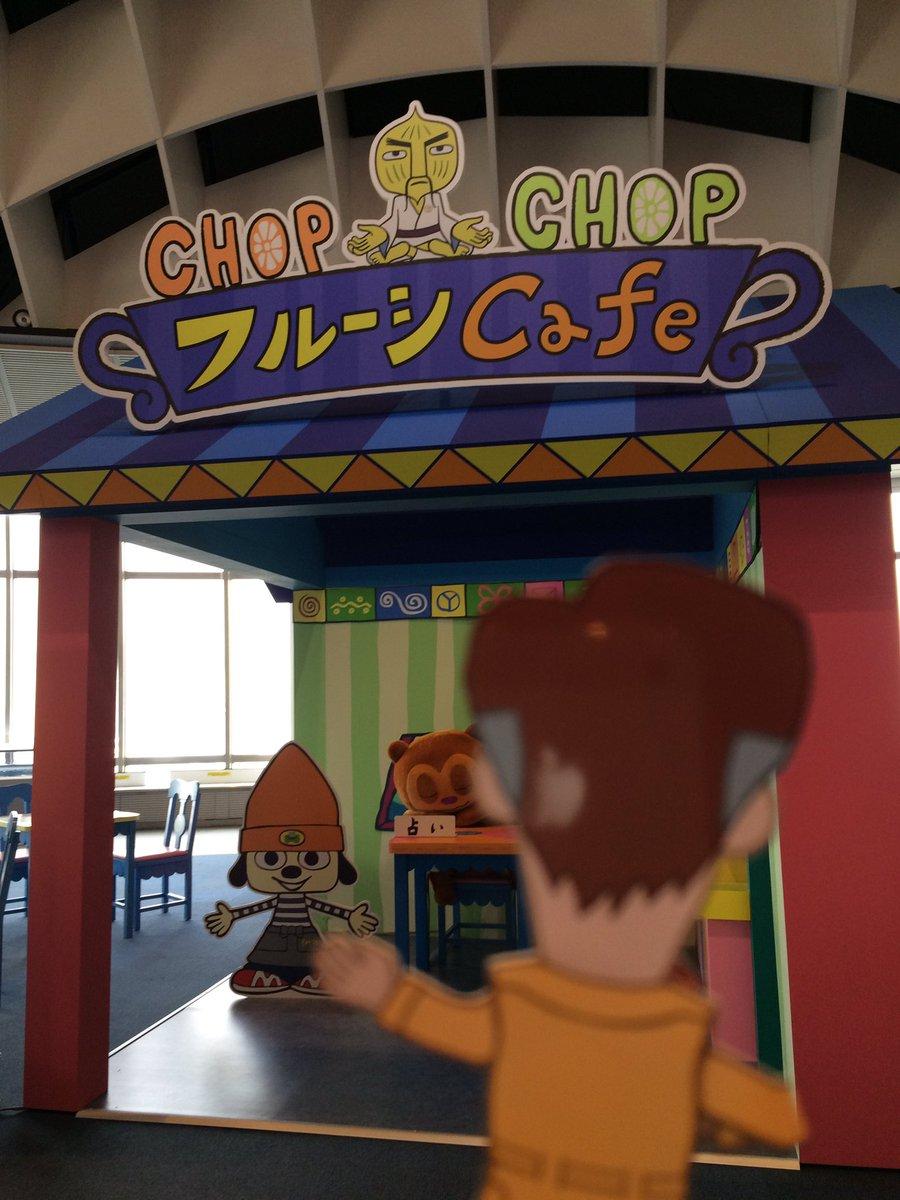 「ここは現在テレビ放送されてる【PJベリーのもぐもぐむにゃむにゃ】に出てくるお店『CHOP CHOP フルーシCafe』