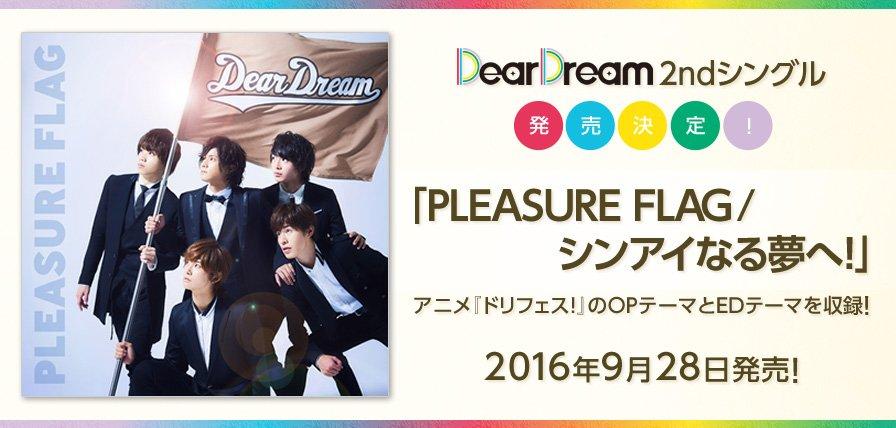 【CD】DearDreamの1stシングル、2ndシングル、そしてミニアルバムとも好評発売中!DearDreamの活動の