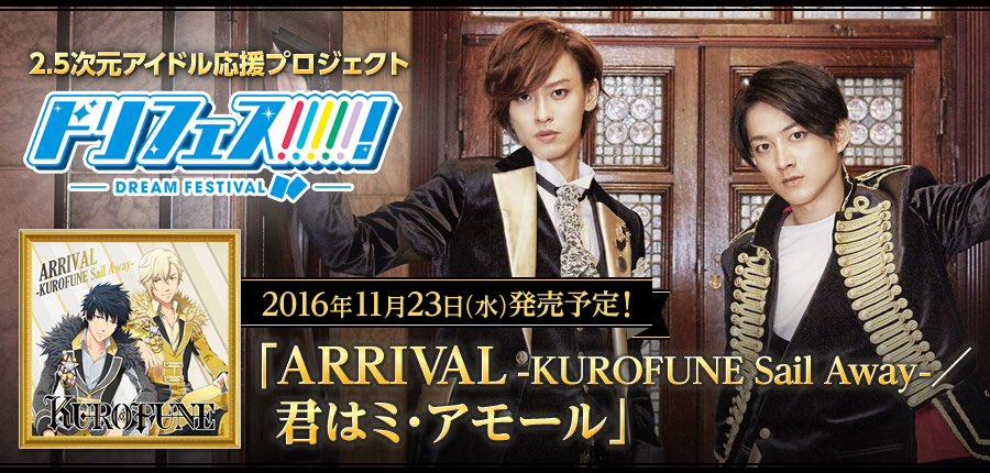 【CD】KUROFUNEの1stシングルも好評発売中!貴方のお耳を開国!!MVも合わせてチェック!  #dfes