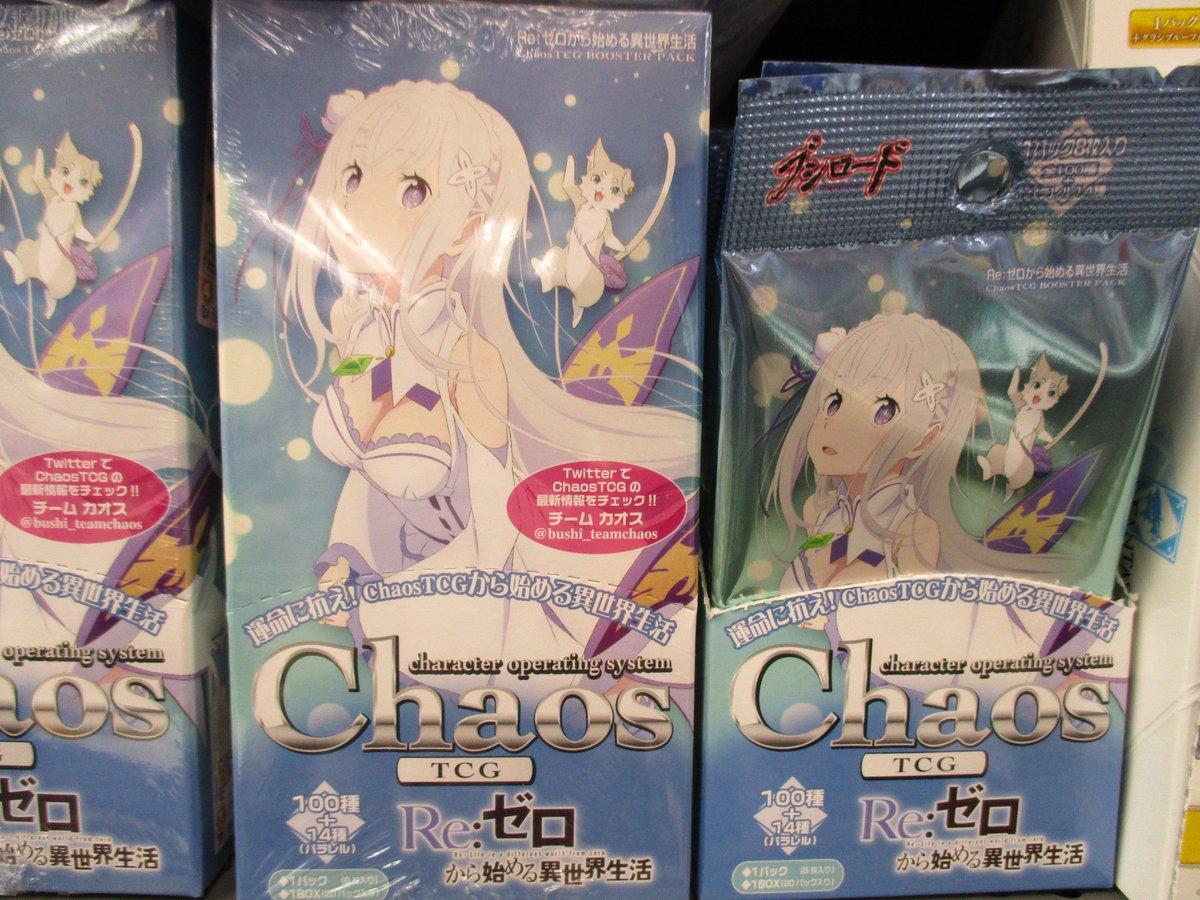 【バルス!】「Chaos TCG Re:ゼロから始める異世界生活」大好評発売中だおっ!!