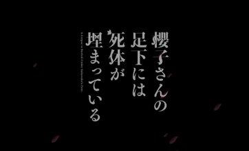 櫻子さんの聖地を