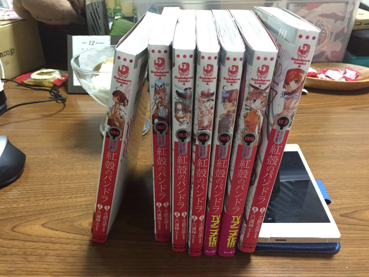 紅殻のパンドラ、アニメ好きだったから、昨日、らしんばんで漫画買ってきた。1から7巻までで税込千円でした。今は9巻まで出て