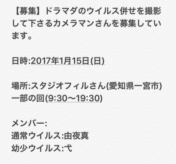 [募集]来年1/15、愛知にてドラマダのウイルス併せを撮影して下さる方を探しております。詳細は画像をご覧下さい。宜しくお