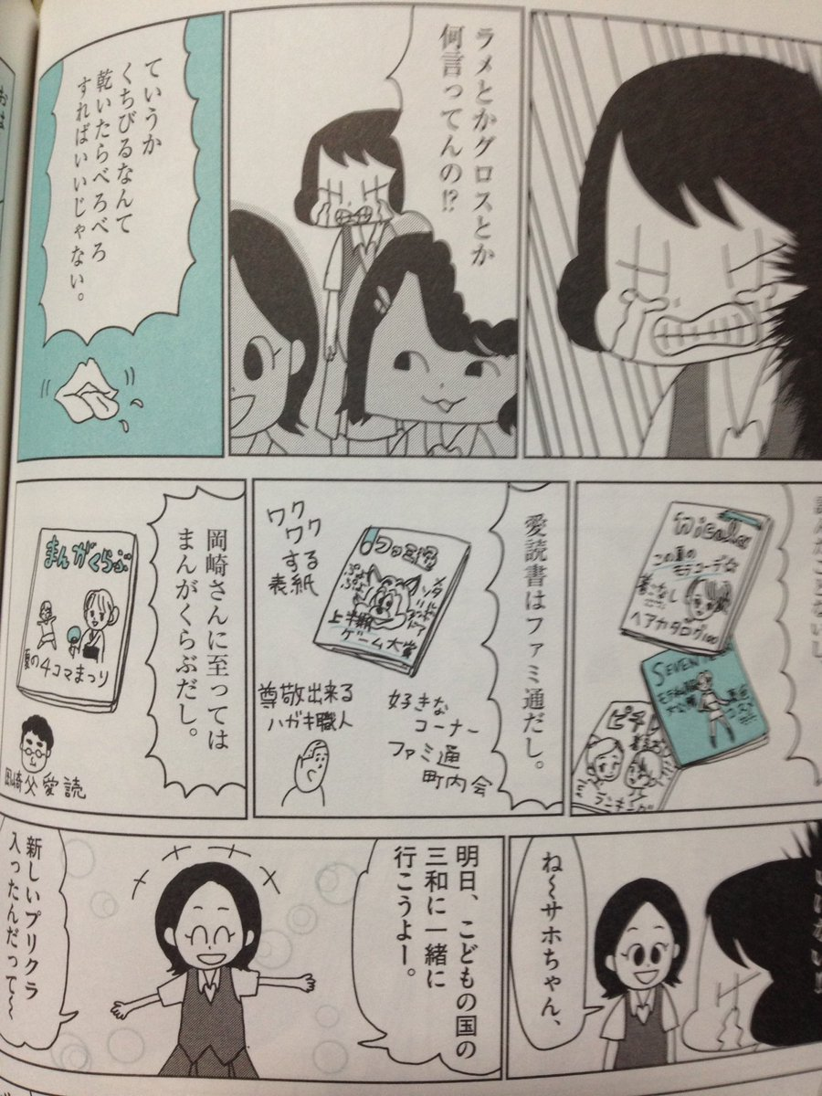 ゲーム大好きな作者が子供の頃に仲良かった女の子との想い出を綴るエッセイ『岡崎に捧ぐ』が恐ろしく面白い。ズボラな主人公と瓶