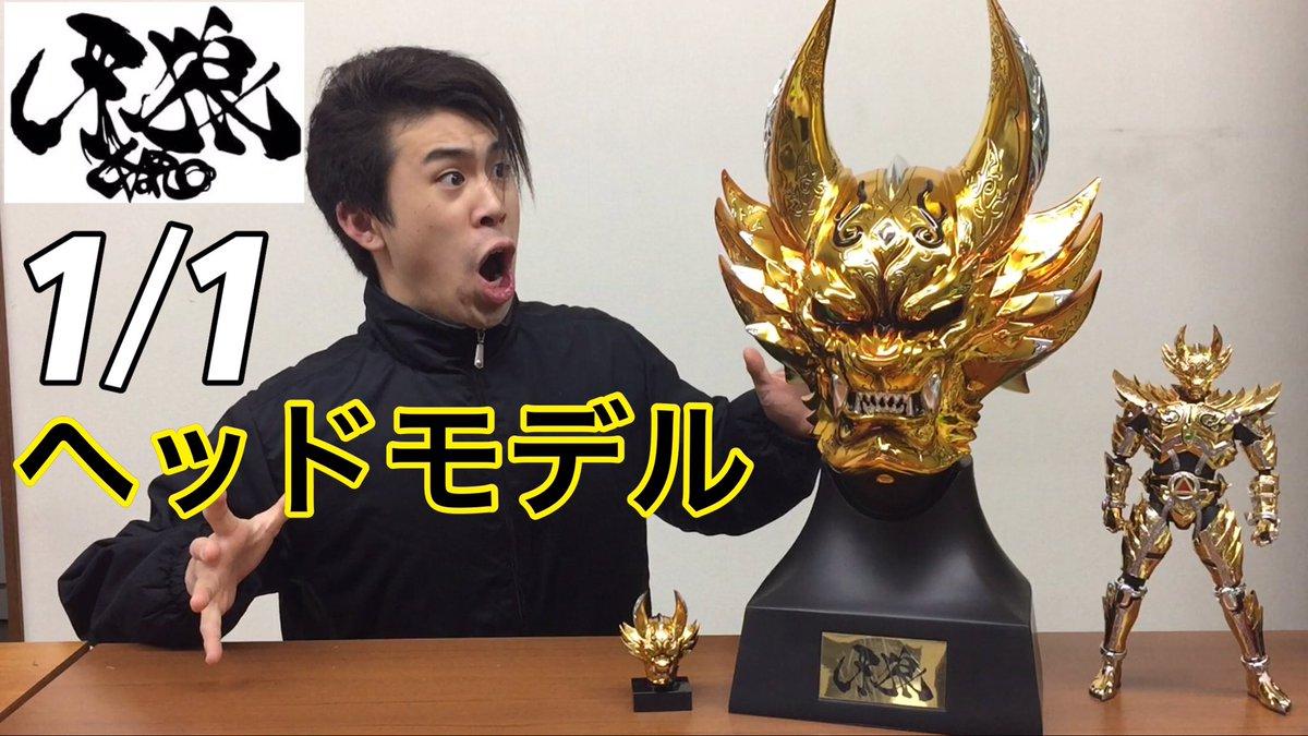 牙狼 ~GARO~ ヘッドモデル 1/1 黄金騎士 ガロ レビュー 初代 鋼牙 マスコレ garo ougonkishi