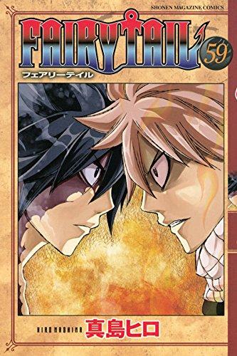 ≪【予約情報】FAIRY TAIL (59)≫通常版、特装版ともに12/16(金)発売予定!特典DVDは原作番外編「妖精