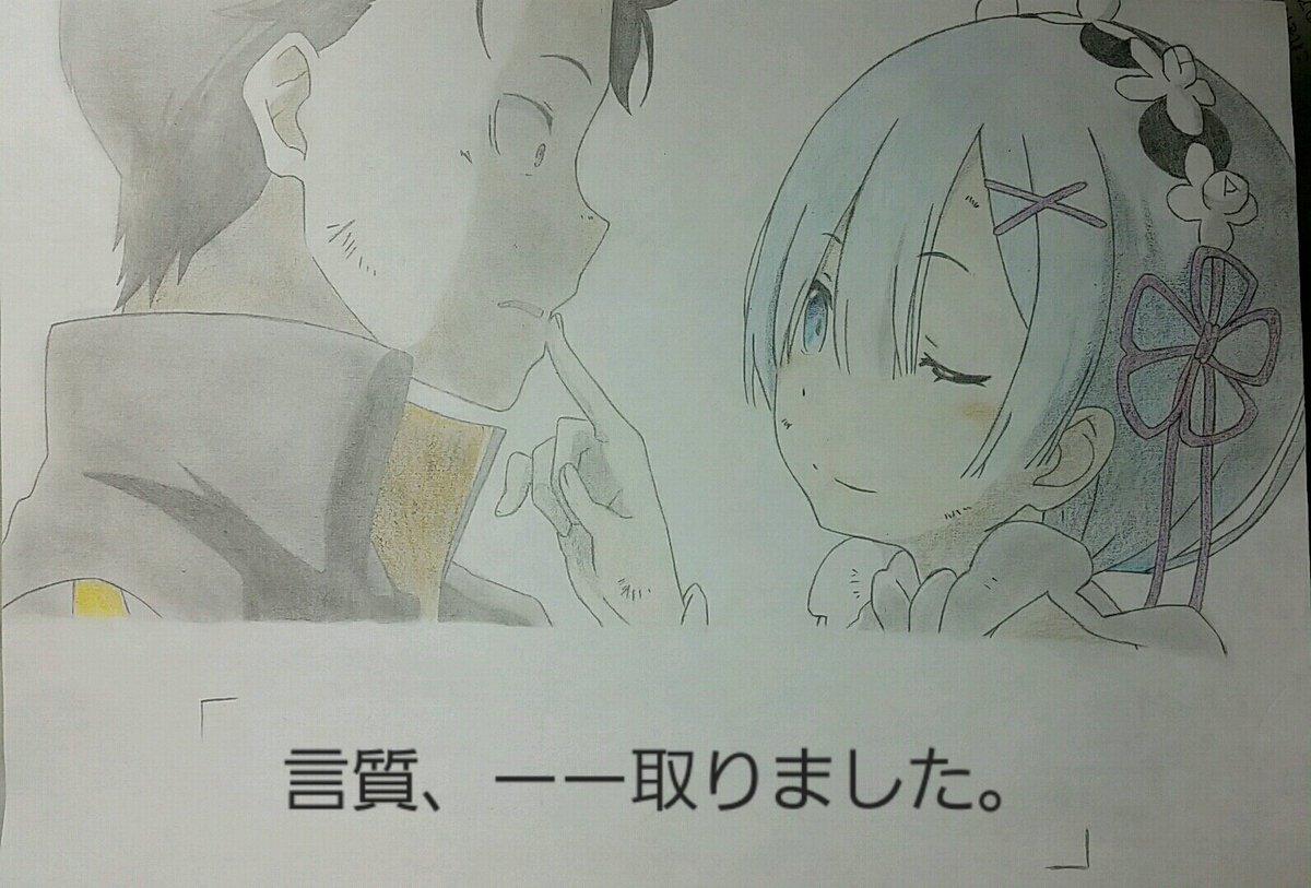 これって模写でもいいのですかねぇ?しかも過去絵#rezero #リゼロ描きたい会#模写