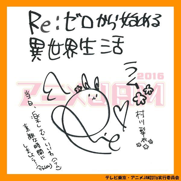 【出演者メッセージ】本日は、Pop Stage「Re:ゼロから始める異世界生活」よりラム役・村川梨衣さん、OP担当・鈴木