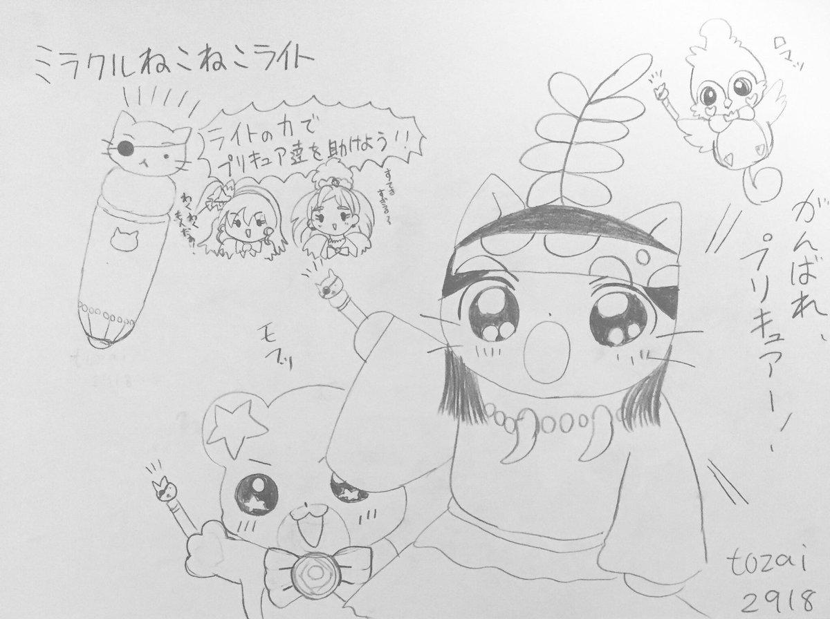 今日のねこねこ日本史 36回卑弥呼「がんばれ、ぷりきゅあー!」プリキュアの映画で貰えるミラクルライトのねこねこ版です✨#