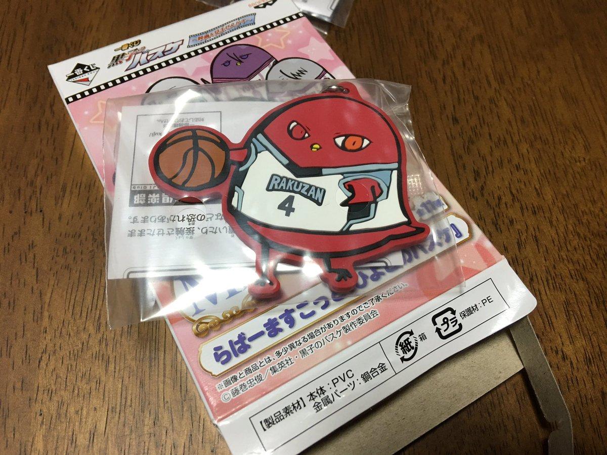 『交換』一番くじ黒子のバスケ〜映画を見ませんか?〜らばーます交換よろしくお願いしす。譲り→赤司求む→緑間