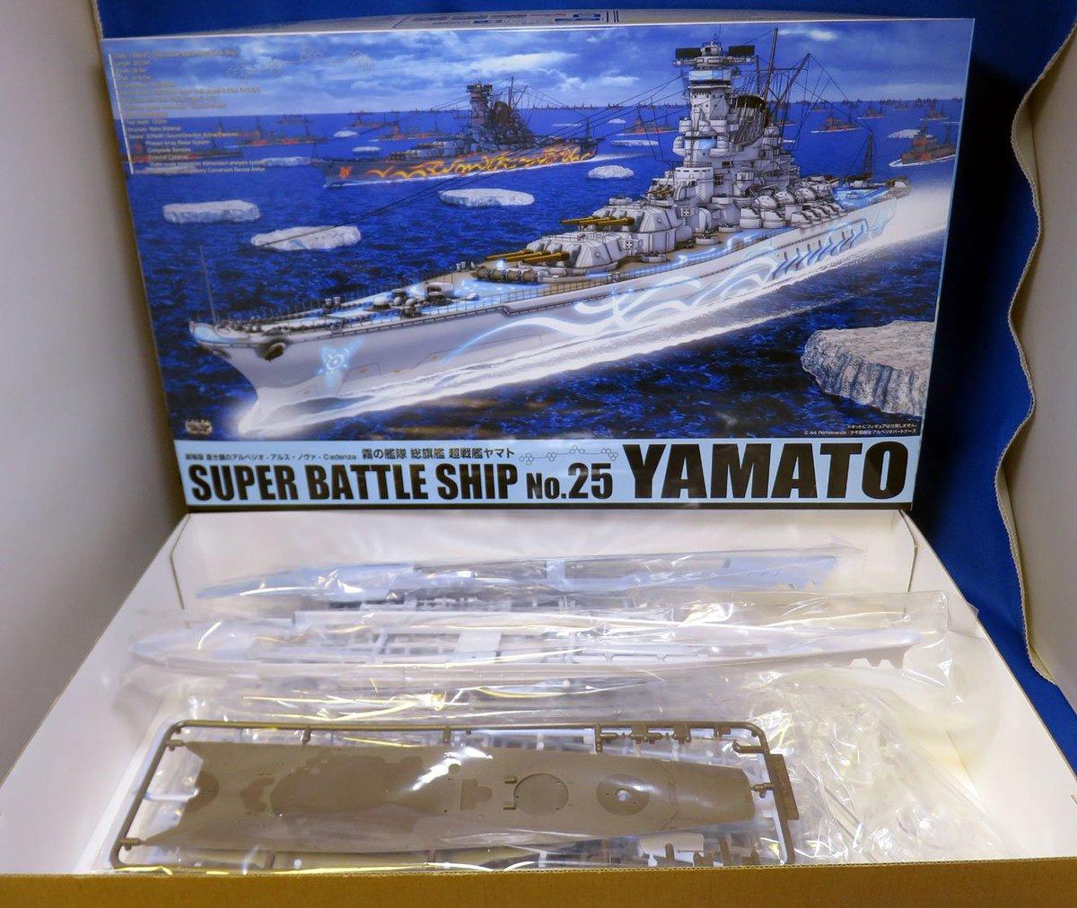 #プラモ アオシマ 1/700 アルペジオ版超戦艦ヤマトを昨日買いました。