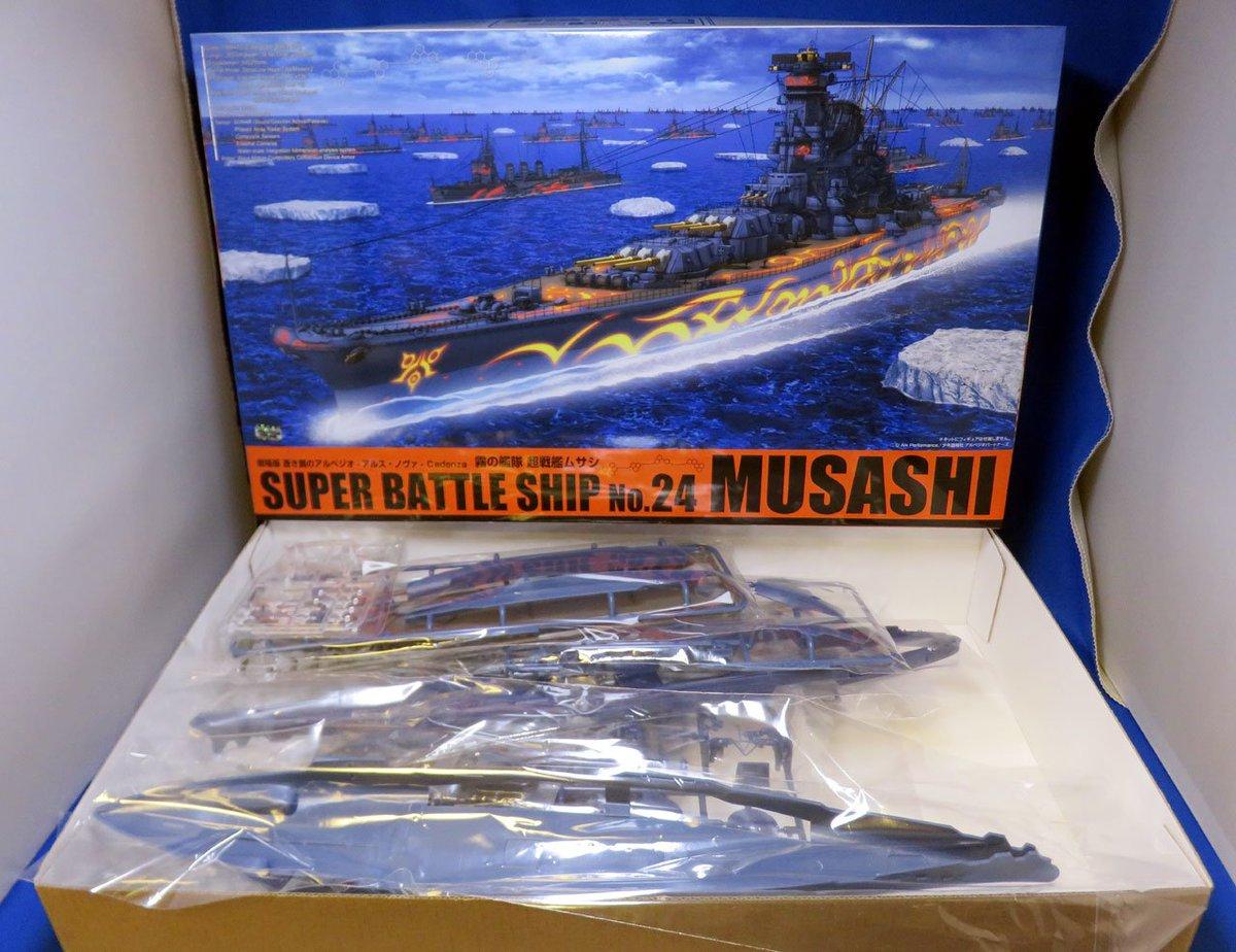 #プラモ アオシマ 1/700 アルペジオ版超戦艦ムサシも買ってます。