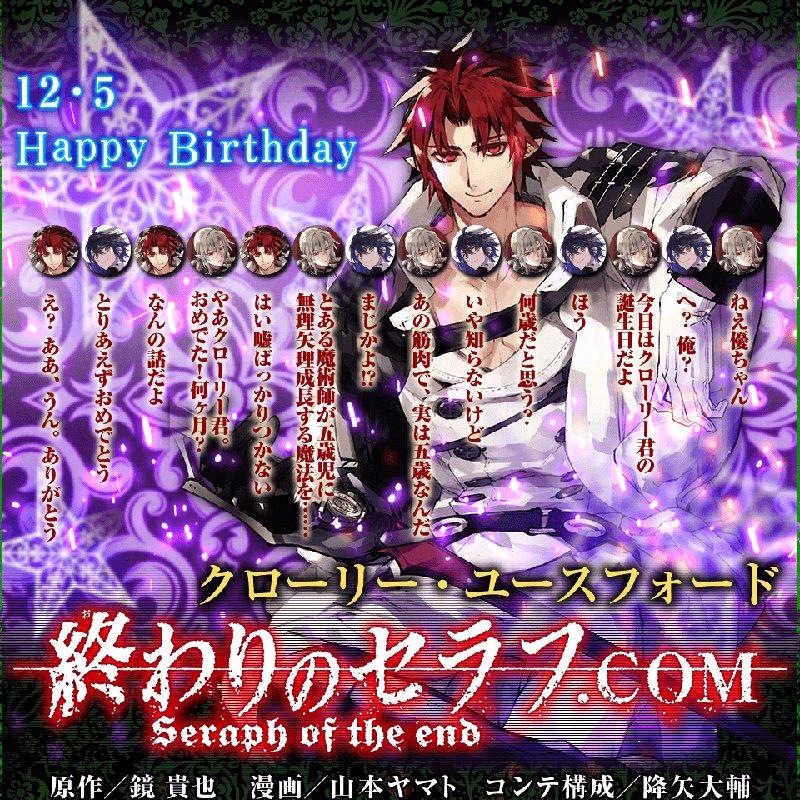 12月5日はクローリーの誕生日!公式HPでは皆さんからのお祝いコメントに加え、原作者・鏡貴也先生書きおろしのキャラトーク