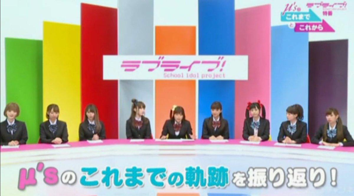 【12月5日】2015年の今日、μ's9人出演のラブライブ!特番『μ'sのこれまでとこれから』が放送され、東京ドームでの