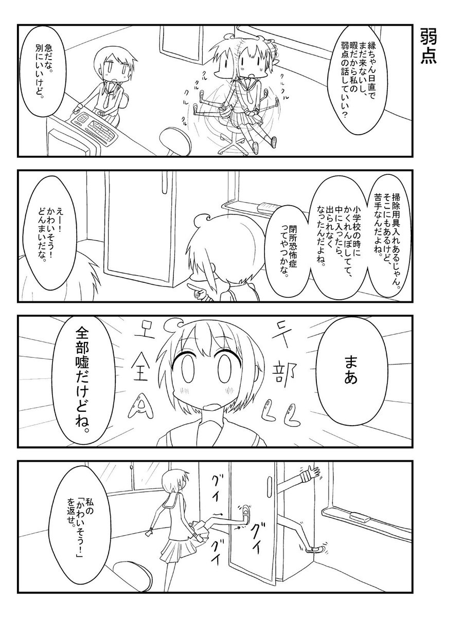 冬コミ用の中身のペン入れ終わった~!これは1ページ目~!ゆゆ式~!