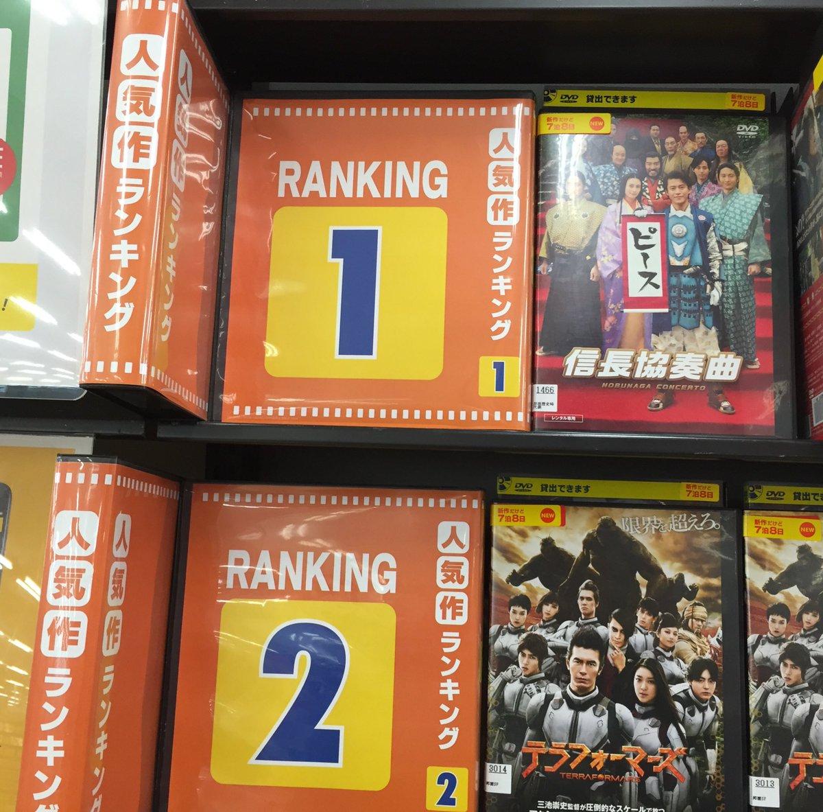 今日DVD借りに行ったら1番人気が信長協奏曲で2番人気がテラフォーマーズやった😍😍😍😍すごくない?2作品とも小栗旬出てる